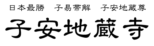 子安地蔵寺 公式ウェブサイト